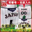 wbc 侍ジャパン ユニフォーム パロディ ボクサーパンツ 野球 グッズ レプリカ 誕生日 (PYY) シャレもん