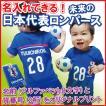出産祝い 名入れ ロンパース サッカー 未来の スポーツ ベビー服 赤ちゃん 男の子 女の子/F16/(RPY) シャレもん
