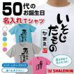 五十路 tシャツ 名入れ グッズ いそじだもの(選べる5色)50歳 50代 誕生日 プレゼント 面白い バースデー おもしろ /A12C/(DMT) シャレもん
