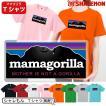 シャレもん アニマル おもしろTシャツ ( 選べる8色 Tシャツ ママゴリラ mamagorilla ) お母さん 母の日 プレゼント 面白い ママ ロゴ アウトドア しゃれもん/Q3/