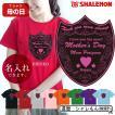 母の日 名入れ プレゼント( Mon Perignon ドンペリ風 Tシャツ 選べる8カラー ) 母親 カーネーション レディース 記念 ロゴ 誕生日 しゃれもん