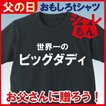 父の日におもしろtシャツ雑貨プレゼント(黒)(Tシャツ)世界一のビッグダディ/面白いジョーク(包装)/B3/ シャレもん
