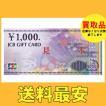 JCB ポイント 消化 ギフト券 1000円券 買取品 ...