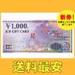 新券 JCBギフトカード 1000円券  ポイント ビニール梱包 ※送料無料対象外商品※