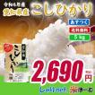 コシヒカリ 5kg 白米 お米 米 平成30年産 送料無料(一部地域除く)  お米 白米 愛知県産