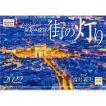 カレンダー2020 壁掛け 「街の灯り 〜 心にしみる世界の夜景」写真 風景 お洒落 絶景 海外 綺麗 ギフト スケジュール