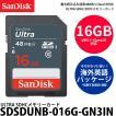 【メール便 送料無料】 サンディスク SDSDUNB-016G-GN3IN Ultra SDHCメモリーカード UHS-I Class10 16GB [海外パッケージ] 【即納】