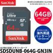 【メール便 送料無料】 サンディスク SDSDUNB-064G-GN3IN Ultra SDXCメモリーカード UHS-I Class10 64GB [SanDisk 海外パッケージ] 【即納】