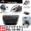 ピークデザイン BSL-10-BK-1 エブリデイスリング10L ジェットブラック 【送料無料】 【即納】