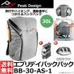 ピークデザイン BB-30-AS-1 エブリデイバックパック 30L アッシュ 【送料無料】 【即納】