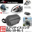 ピークデザイン BSL-10-BL-1 エブリデイスリング10L チャコール 【送料無料】 【即納】