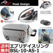 ピークデザイン BSL-10-AS-1 エブリデイスリング10L アッシュ 【送料無料】 【即納】