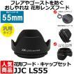 JJC LS-55 花形レンズフード・レンズキャップセット 汎用タイプ 55mm径 【即納】 【dscs】
