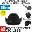JJC LS-58 花形レンズフード・レンズキャップセット 汎用タイプ 58mm径 【即納】