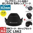 JJC LS-62 花形レンズフード・レンズキャップセット 汎用タイプ 62mm径 【即納】