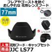 JJC LS-77 花形レンズフード・レンズキャップセット 汎用タイプ 77mm径 【即納】 【dscs】