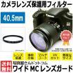 【メール便 送料無料】 写真屋さんドットコム MC-UV40.5T MCレンズガード 40.5mm/ 紫外線カット 薄枠レンズフィルター 【即納】