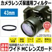 【メール便 送料無料】 写真屋さんドットコム MC-UV43T MCレンズガード 43mm/ 紫外線カット 薄枠レンズフィルター 【即納】