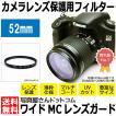 【メール便 送料無料】 写真屋さんドットコム MC-UV52T MCレンズガード 52mm/ 紫外線カット 薄枠レンズフィルター 【即納】