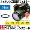 【メール便 送料無料】 写真屋さんドットコム MC-UV58T MCレンズガード 58mm/ 紫外線カット 薄枠レンズフィルター 【即納】