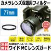 【メール便 送料無料】 写真屋さんドットコム MC-UV77T MCレンズガード 77mm/ 紫外線カット 薄枠レンズフィルター 【即納】