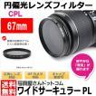【メール便 送料無料】 写真屋さんドットコム MC-CPL67T ワイドサーキュラーPLフイルター67mm/ CPLレンズフィルター 薄枠 【即納】