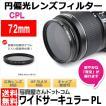 【メール便 送料無料】 写真屋さんドットコム MC-CPL72T ワイドサーキュラーPLフイルター72mm/ CPLレンズフィルター 薄枠 【即納】