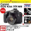 【メール便 送料無料】 ジャパンホビーツール X9IBK イージーカバー Canon EOS Kiss X9i ブラック 【即納】