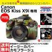 【メール便 送料無料】 ジャパンホビーツール X9IC イージーカバー Canon EOS Kiss X9i カモフラージュ
