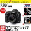ジャパンホビーツール D850-BK イージーカバー ブラック Nikon D850専用 【送料無料】 【即納】