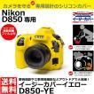 ジャパンホビーツール D850-YE イージーカバー イエロー Nikon D850専用 【送料無料】