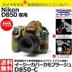 ジャパンホビーツール D850-C イージーカバー カモフラージュ Nikon D850専用 【送料無料】【即納】