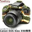 ジャパンホビーツール X90-CA イージーカバー Canon EOS Kiss X 90用 カモフラージュ 【送料無料】【即納】