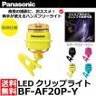 【メール便 送料無料】 パナソニック BF-AF20P-Y LEDクリップライト ライムイエロー 【即納】