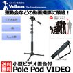 ベルボン Pole Pod VIDEO 【送料無料】