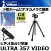 ベルボン ULTRA 357 VIDEO ビデオカメラ用雲台付三脚 【送料無料】