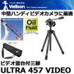 ベルボン ULTRA 457 VIDEO ビデオカメラ用雲台付三脚 【送料無料】