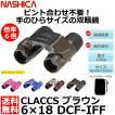 ナシカ 双眼鏡 CLACCS 6×18 DCF-IFF ブラウン 【送料無料】 【即納】