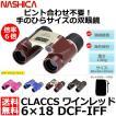 ナシカ 双眼鏡 CLACCS 6×18 DCF-IFF ワインレッド 【送料無料】 【即納】