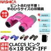 ナシカ 双眼鏡 CLACCS 6×18 DCF-IFF ピンク 【送料無料】 【即納】