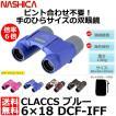 ナシカ 双眼鏡 CLACCS 6×18 DCF-IFF ブルー 【送料無料】 【即納】