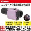 ビクセン 防振単眼鏡 ATERA H6-12×25 パウダーピンク 【送料無料】