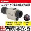 ビクセン 防振単眼鏡 ATERA H6-12×25 シャンパンゴールド 【送料無料】