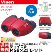 ビクセン 双眼鏡 ジョイフルMS8×21 8倍 レッド 【送料無料】【即納】