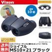 ビクセン 10倍 双眼鏡 ジョイフルMS10x21 ブラック 【送料無料】