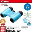 ビクセン 双眼鏡 アリーナ H8×21WP ブルー 13505-9