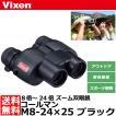 ビクセン ズーム双眼鏡 コールマン M8-24×25 ブラック 【送料無料】 【即納】