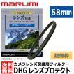 【メール便 送料無料】 マルミ光機 DHG レンズプロテクト 58mm径  【即納】