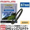 【メール便 送料無料】 マルミ光機 DHG レンズプロテクト 67mm径 【即納】