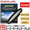 【メール便 送料無料】 マルミ光機 DHG スーパーサーキュラーP.L.D 43mm 【即納】
